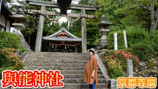 【日本寺廟遊】京都旅游攻略 與能神社 与能神社 (亀岡市)