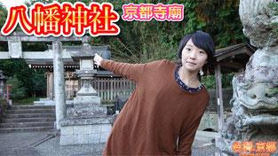 【日本寺廟遊】京都旅游攻略 八幡神社(亀岡市)