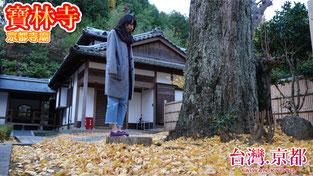 【京都賞楓】關西賞楓好去處~京都龜岡紅葉私房景點 ‧寶林寺