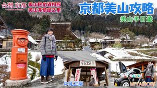 【京都自由行】美山半日遊!牛乳工房、MIYAMOBI超小型彩繪小車、美山民俗資料館、美山茅草屋之鄉