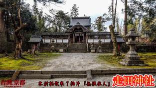 【身歷其境體驗】京都寺廟遊・走田神社 龜岡市