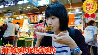 舞鶴海鮮市場(海鮮)