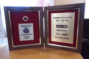 2013-2014年ガバナー大賞受賞