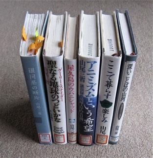 集めてきた山尾三省氏の書籍群。中でも琉球大学講演録の『アニミズムという希望』は内容深く一読推薦!他、ゲーリー・スナイダーとの対談『聖なる地球のつどいかな』、没後編纂の『銀河系の断片』等が興味深かった。