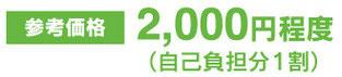 2000円程度