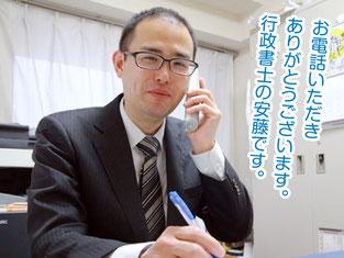 優しいと評判の行政書士 安藤優介(横浜市都筑区仲町台)