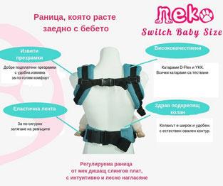 Ергономична раница за бебета
