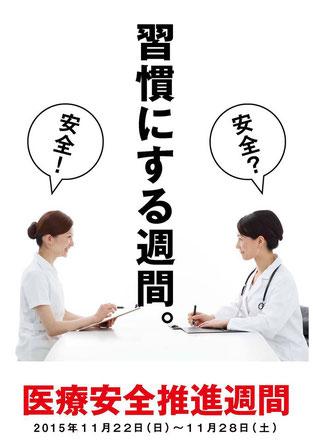 医療/ポスター(日総研出版様)