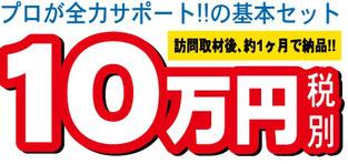 プロが全力サポート!!の基本セット。訪問取材後、約1か月で納品!!10万円税別