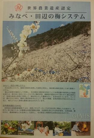 世界農業遺産POP【田辺市】