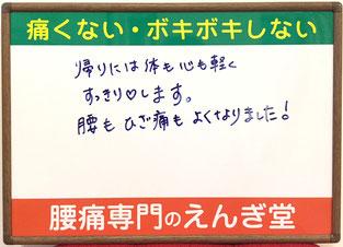 腰痛・ひざ痛・肩こりの幸田町M様のご感想「帰りには体も心も軽くスッキリ💛します。腰もひざ痛もよくなりました!