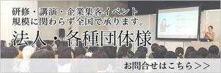 法人・PTA様。講演研修イベント講師の問合せは中島亜季へ。