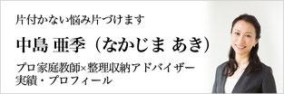 プロ家庭教師×整理収納アドバイザー中島亜季プロフィール