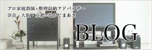 プロ家庭教師×整理収納アドバイザー中島亜季ブログ