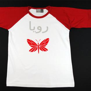 T-Shirt bedrucken lassen. T-shirts in zürich drucken. oder auch thalwil, horgen, adliswil, winterthur, basel, bern, thurgau sticken und drucken wir gerne