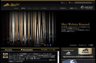 リニューアルされたMEZZオフィシャルサイトの日本語版ページ