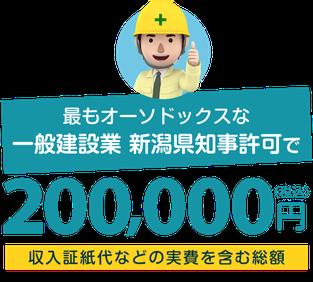 最もオーソドックスな一般建設業 新潟県知事許可で200,000円〈税込〉※収入証紙代などの実費を含む総額