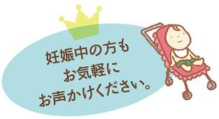妊娠中・マタニティマッサージ