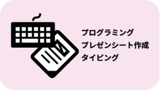 プログラミング・プレゼンシート作成・タイピング