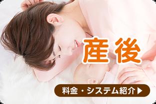 産後の料金・システム紹介
