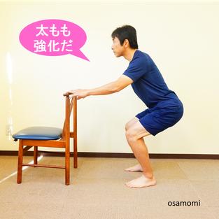 オサモミ整体院 体幹・軸作り体操