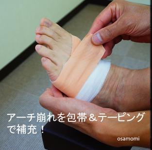 オサモミ整体院 後脛骨筋 足の内側痛