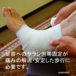 オサモミ整体院 後脛骨筋炎 足の内側痛