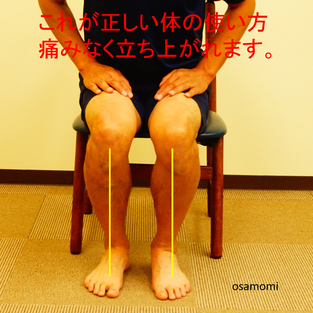 オサモミ整体院 正しい立ち上がり方 後脛骨筋痛