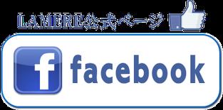松山市プライベート美容室Lamere『ラメール』公式Facebookページはこちら