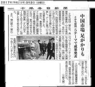 十勝毎日新聞 2017年3月3日(金)