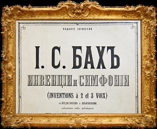 Барокко, музыка XVIII века
