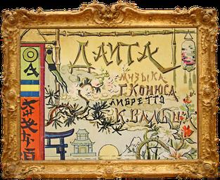Старинные ноты на китайские и японские темы