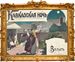 Кавказ, старинные ноты
