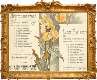 Старинные ноты русских композиторов