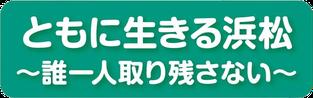 ともに生きる浜松