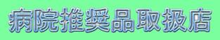 ひまわり-病院推奨品取扱ロゴ