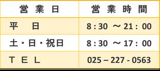 サービスセンター営業時間 平日8:30~18:0 土・日・祝日8:30~17:00 TEL 025-227-0563