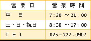 売店営業時間 平日7:00~21:00 土・日・祝日 8:00~17:00 TEL 025-277-0907