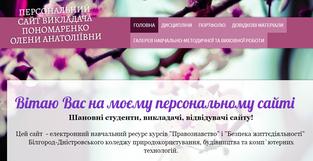 сайт Пономаренко О.А.
