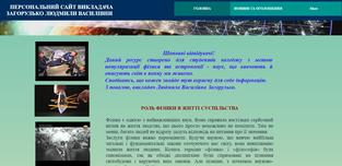 сайт Загорулько Л.В.