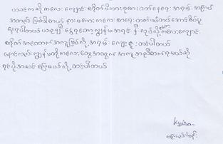 Témoignage en birman de Kyi Kyi San.