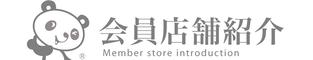 ファミリードラッグたんぽぽ【新潟中医薬研究会の会員店舗紹介】