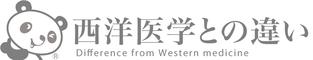 中医学(漢方)と西洋医学との違い