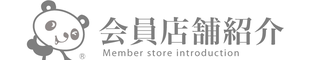 吉田杏林堂薬局【新潟中医薬研究会の会員店舗紹介】