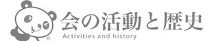 会の活動と歴史【新潟中医薬研究会】