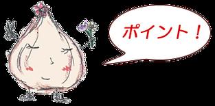 スタッフのネギ子さん(詳細はイラストをクリック>)