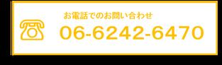 お電話でのお問い合わせ 06-6242-6470