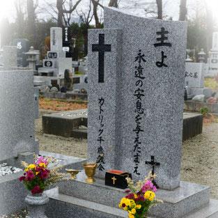 カトリック千歳教会、墓参