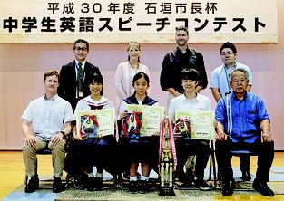 市長杯中学生英語スピーチコンで1位の高橋さん(前列中央)、2位の藤原さん(同左)、3位の山内君(同右)=27日午後、健康福祉センター