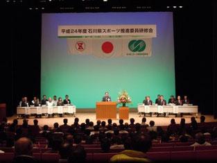 平成24年石川県スポーツ推進委員研修会 開会式